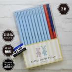 名入れ 鉛筆 パステルカラー鉛筆  2B (赤鉛筆 消しゴムセット) 朱色 卒園 記念品 オリジナル えんぴつ ブルー ピンク