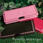 LIRICO リリコ 筆箱 ロマンティック ペンケース 筆入れ ピンク ブルー ブラウン ブラック