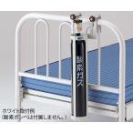ナビス 酸素ボンベラック ベッド用 BB-1 0-2396-01