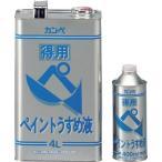 カンペハピオ KANSAI 得用ペイントうすめ液 4L NO293-4