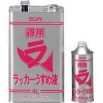 カンペハピオ KANSAI 得用ラッカーうすめ液 4L NO288-4
