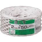 ユタカメイク 荷造り紐 紙ヒモ #10(約2mm)X約50m ホワイト M151-1