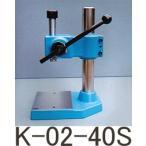 北総システムズ(ホクソー) K-02型 ハンドプレス K-02-40S