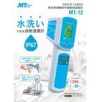 マザーツール HACCP CHECK 防水非接触赤外線放射温度計 MT-12