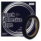 スティール ブラックアドヘイシブテープ15mm 1巻入 QTBAT-15