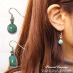 片耳用 バラ売り シルバーピアス フックピアス トルコ石 ターコイズ ラウンド まる 長方形 インディアンジュエリー ネイティブアメリカン シルバー925