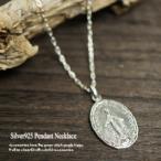 シルバー925  オーバル型のコインモチーフに聖母が描かれたワンモチーフネックレス レディースネックレス メダイ レリーフ マリア コイン silver925