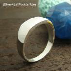 シルバーリング ピンキーリング 指輪 中心の平たい部分が光を反射 ピンキィリング1 シルバー925 silver925 お守り