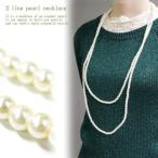 2連のロングパールコーティングビーズネックレス 【真珠ネックレス ロングネックレス レディースネックレス】