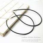 チョーカー レザー ブラック 黒 革 直径4mm シンプル メンズ レディース 2連ブレスレット 1連ネックレス