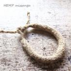 太めのシンプルヘンプ(麻)ミサンガ プロミスリング