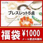ブレスレット福袋5点入りシンプル&エレガントエスニック&アジアン2種類から選べる福袋メール便送料無料