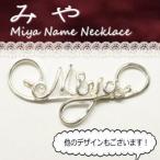みや ミヤ Miya シルバー製 ネームネックレス 名前ネックレス