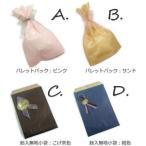 10円簡易ラッピング パレットバックか袋のラッピングで選べます リボンのカラーも選べます