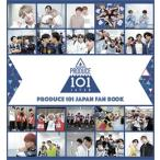 PRODUCE 101 JAPAN FAN BOOK 通常Ver.