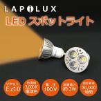 ハイパワーLED 3灯タイプ スポットライト用 電球色 3000K 口金EZ10 12V ・100V対応