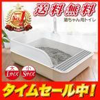 猫トイレ におい対策 おしゃれ シンプル ゆったり トレー キャット 四角 ペット用品 猫用品 砂スコップ付き 掃除 ラクラク 2サイズ 送料無料