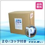 次亜塩素酸水(弱酸性) CELA水 セラ水 20L コックあり 除菌 消臭