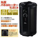 【ナカトミ】丸型パネルヒーター RPH-1200 ROOMMATE ナカトミ ストーブ・ヒーター 東京百貨店