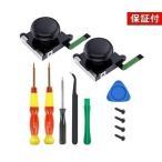 ◆1年保証付◆Nintendo Switch コントローラー Joy-Con ジョイコン 修理セット 互換 左右 修理キット スティック 送料無料