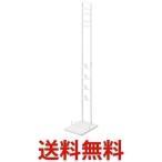 山崎実業 コードレスクリーナースタンド YJ-3559 ダイソン製コードレスクリーナー V6 V7 V8 V10対応||