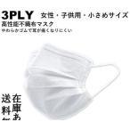 マスク 夏用 50枚入り 小さめ 女性 子供用 キレイマスク 不織布 3層 プリーツタイプ ノーズピース 立体 ウイルス対策 在庫あり