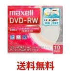 マクセル DW120WPA.10S 録画用DVD-RW 標準120分 1-2倍速 ワイドプリンタブルホワイト maxell
