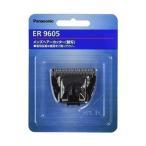 パナソニック ER9605 替刃 バリカン ボウズカッター用 Panasonic