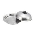 ヨシカワ フライパンにのせて簡単蒸しプレート (ドーム型) YJ2611 蒸し器 せいろ シルバー 24~26cm用  