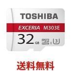 東芝 EMU-A032G 高耐久microSDHCメモリカード 32GB