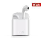 ◆1年保証付◆ ワイヤレスイヤホン Bluetooth 5.0 両耳 片耳 iPhone 8 XPlus 11 android 充電ケース、日本語説明書付き