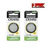 Panasonic コイン型リチウム電池 CR-2450 2個セット