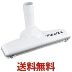 makita A-59950 マキタ A59950 充電式クリーナー フロア・じゅうたんノズル じゅうたん用ノズルDX 掃除機部品 先端アタッチメント