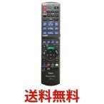 Panasonic TZT2Q011217(N2QAYB001217) パナソニック 共用リモコン ディーガ ブルーレイ用 リモートコントローラー 純正