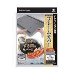 東洋アルミ フレームカバー フリーサイズ Toyo Aluminium