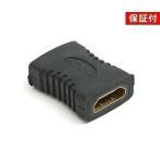 ◆3ヶ月保証付き◆ HDMI 変換 中継 延長 アダプタ 薄型 HDMIメス to HDMIメス