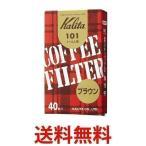 Kalita #11141 カリタ コーヒーフィルター 101濾紙 1〜2人用 40枚入り ブラウン
