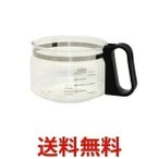 Panasonic ACA10-142-K パナソニック ACA10142K コーヒーメーカー用ガラス容器 完成ガラス容器(ふたなし) 純正