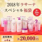ラサーナ スペシャル福袋 2018