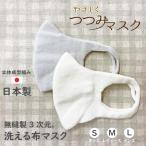 綿100%(天然素材)を使用したニット生地の洗えるマスク