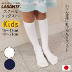 5本指ソックス キッズ 靴下 日本製 6060 ベーシック ハイソックス 白 紺 (16-18、19-21)cm(スクールソックス対応)