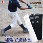サポート付のベースボール用5本指ソックス。抗菌防臭加工有