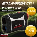 PINPOINT L700 カバーC01セット ゴルフレーザー距離計 専用ケース ストラップ付 高低差対応 ロックオン 防水 レーザーアキュラシー