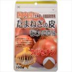 健康食品 酵素 ダイエット 国産たまねぎ皮粉末100% 100g n251601