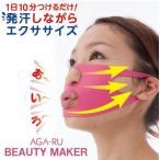 小顔マスク フェイスリフト 頬のたるみ 小顔グッズ 小顔矯正 ほうれい線 リフトアップ 表情筋 アガール ビューティー メイカー 送料無料 メール便 n251601