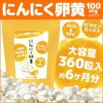 にんにく卵黄 サプリメント ニンニク サプリ 国産 DHA EPA healthylife にんにく卵黄 360粒 大容量 360粒 約6か月分 メール便 送料無料 n251601