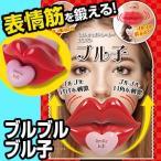 小顔 表情筋トレーニング ほうれい線 ダイエット グッズ リフトアップトレーナー ブルブルブル子 送料無料 n201107