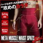 加圧スパッツ メンズ 加圧 トレーニング 腹巻き 腹筋 ダイエット メタマッスルウエストスパッツ レッド/M メール便 送料無料 n031600