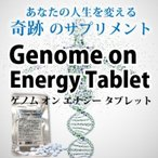 Genome on Energy Tablet ゲノムオンエナジータブレット
