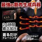 加圧インナー メンズ 加圧トレーニング 加圧 シャツ 男性 加圧下着 姿勢矯正 筋トレ エナジーアイアン 加圧シャツ メール便 送料無料 n031600